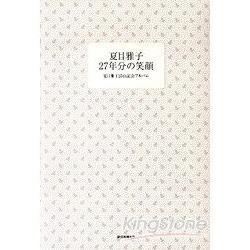 寫真書排行榜 夏木雅子27年的笑臉 25週年紀念寫真集