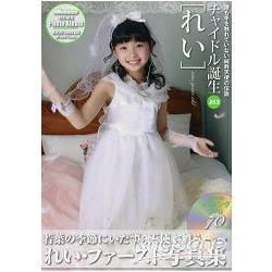 熱賣寫真集 童星誕生JS3(REI) 附DVD