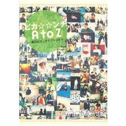 排行榜寫真書 PIKA☆☆NCHI A to Z