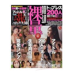 寫真書排行榜 偶像魂the hustle Vol.10-裸量