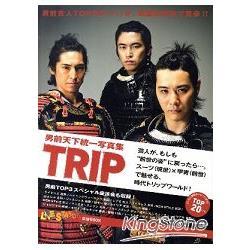 熱賣寫真書 TRIP 帥氣男藝人TOP20(+1) 戰國武將化身