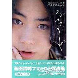 寫真集 菅田將暉KISS首次寫真集