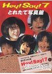 Hey!Say!7寫真集