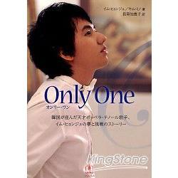 熱賣寫真書 Only One 林亨柱20歲自傳寫真集