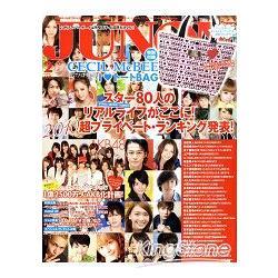 熱賣寫真書 JUNON 2月號2011附CECIL McBEE托特包