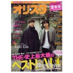 熱賣寫真集 Oricon style 12月13日-2010封面人物- Kinki Kids