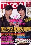 TV情報誌12月15日 2010封面人物: Kinki Kids