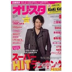 寫真書排行榜 Oricon style 12月20日-2010封面人物-近藤真-