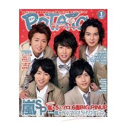 寫真集 POTATO 1月號2011附海報