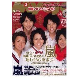 熱賣寫真 Myojo 2月號2011附Hey!Say!JumpDVD收納盒