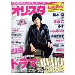 寫真書排行榜 Oricon style 12月27日-2010封面人物-二宮和也