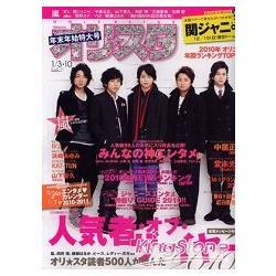 寫真集排行榜 Oricon style 1月10日-2011封面人物-嵐