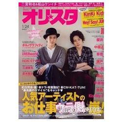 寫真集排行榜 Oricon style 1月24日-2011封面人物-二宮和也.松山研一