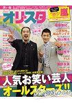 Oricon style 2月7日 2011
