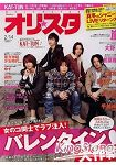 Oricon style 2月14日 2011封面人物:KAT~TUN