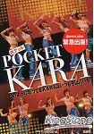 KARA Pocket寫真集~無論如何KARA都會陪伴在你身邊