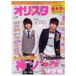 排行榜寫真集 Oricon style 2月28日-2011封面人物-手越增田