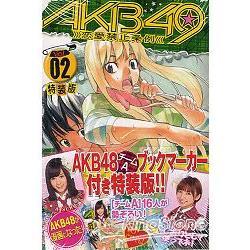 寫真書AKB49~戀愛禁止條例 Vol.2特裝版附書套