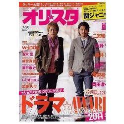 寫真集排行榜 Oricon style 3月28日-2011封面人物-瀧與翼
