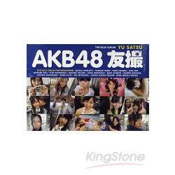 排行榜寫真 AKB48 友撮THE BLUE ALBUM(藍版)