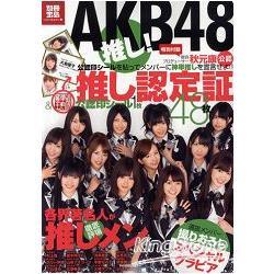 熱賣寫真 AKB48偶像推薦認定證附官方貼紙