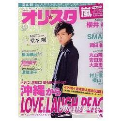寫真 Oricon style 4月11日-2011封面人物-堂本剛