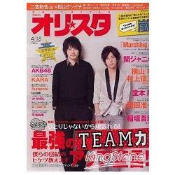 熱賣寫真集 Oricon style 4月18日-2011封面人物-二宮和也.松山研一