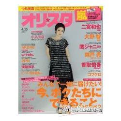 寫真排行榜 Oricon style 4月25日-2011