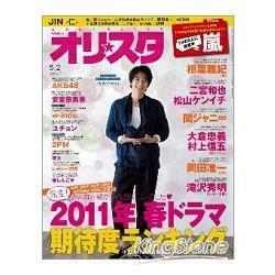 寫真集排行榜 Oricon style 5月2日-2011封面人物-大澤隆夫