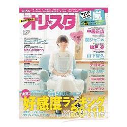 熱賣寫真集 Oricon style 5月23日-2011