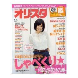 寫真排行榜 Oricon style 6月6日-2011封面人物-前田敦子