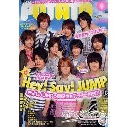 寫真排行榜 POTATO 7月號2011附海報