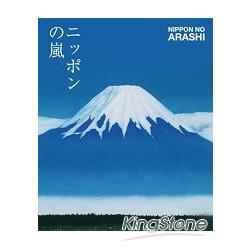 寫真集 嵐的日本再發現之旅 口袋版