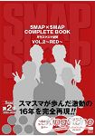 SMAP×SMAP COMPLETE BOOK Vol.2