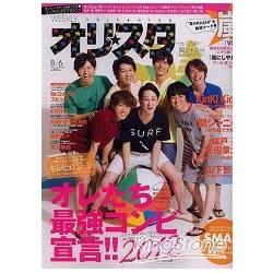 熱賣寫真書 Oricon style 8月6日-2012封面人物-關西八人組