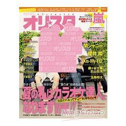 寫真集排行榜 Oricon style 8月13日-2012封面人物-V6