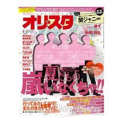 熱賣寫真 Oricon style 8月27日-2012封面人物-嵐