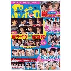 寫真書排行榜 POPOLO 10月號2012