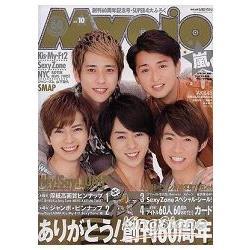 寫真集排行榜 Myojo 10月號2012附海報