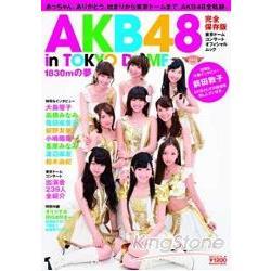 寫真集 AKB48 in TOKYO DOME 1830公尺的夢想東京巨蛋演唱會實況報導