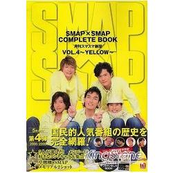 寫真排行榜 SMAP×SMAP COMPLETE BOOK Vol.4