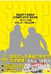 SMAP×SMAP COMPLETE BOOK Vol.4