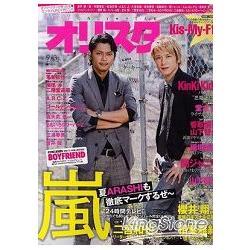 寫真書排行榜 Oricon style 9月3日-2012封面人物-瀧與翼