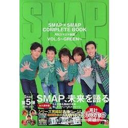 熱賣寫真集 SMAP×SMAP COMPLETE BOOK Vol.5