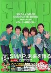 SMAP×SMAP COMPLETE BOOK Vol.5
