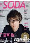 SODA Special Issue Spring封面人物:二宮和也