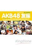 AKB48 友撮 THE YELLOW ALBUM (黃版)