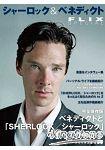 SHERLOCK&Benedict FLIX special 夏洛克&班奈迪克特集完全保存版