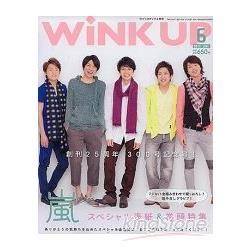 Wink up 6月號2013附海報