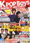 K~POP Boys PERFECT HISTORY 決定版